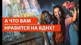 Реконструкция ВДНХ/ Благоустройство Москвы/ Социальный опрос