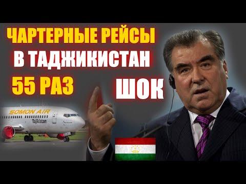 СРОЧНО! Чартерные рейсы в Таджикистан. Супер 55 рейсов за две недели 16-31 августа