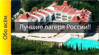 Лучшие детские лагеря России!!