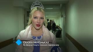Сказка на коньках: во Дворце Спорта показали ледовое шоу