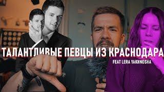 Топ 10 самых крутых певцов в Краснодаре!