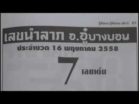 เลขเด็ดงวดนี้ เลขนำลาภ อ.อู๋บางบอน 16/05/58