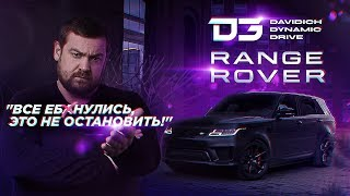 D3 Диагноз - Range Rover Sport головного мозга!