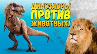 ДИНОЗАВРЫ ПРОТИВ ЖИВОТНЫХ! - ДИКИЙ УГАР! - Beast Battle Simulator