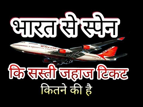 India To Spain Flight Ticket l Cheapest Spain Flight Ticket Price l Spain Flight Ticket Price Hindi