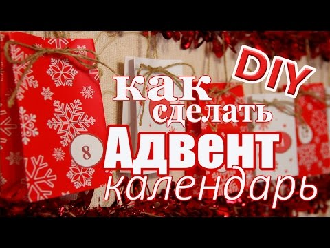 DIY / АДВЕНТ-КАЛЕНДАРЬ / СВОИМИ РУКАМИ
