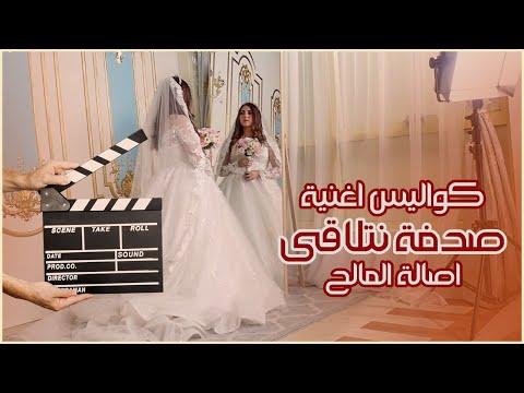 خلف كواليس اغنية اصالة المالح ـ صدفة نتلاقى - Ahmed AL Nasheet - أحمد النشيط