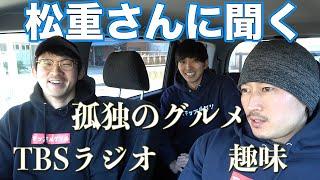 松重さんと孤独のグルメについて!趣味なども色々聞きました! thumbnail