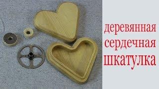 Как изготовить шкатулку из дерева в форме сердечка. Wooden heart casket.