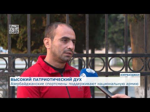 Азербайджанские спортсмены поддерживают бойцов Национальной армии