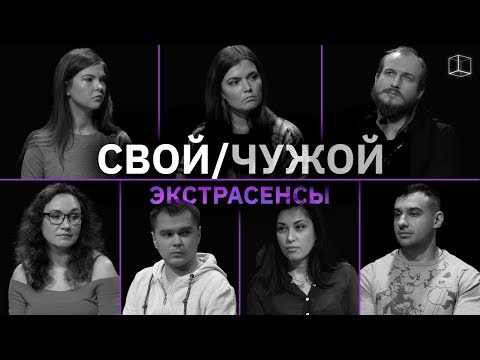 СВОЙ/ЧУЖОЙ  | ЭКСТРАСЕНСЫ  |  КУБ