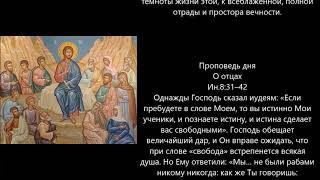 Евангелие дня 16 Мая 2020г