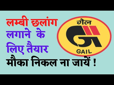 gail-share-price-latest-news-|-gail-share-analysis-|-ready-for-big-jump?