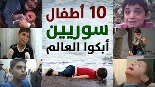 10 أطفال سوريين أبكوا العالم .. قبل  فاجعة \