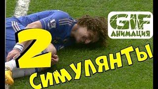 СИМУЛЯНТЫ В ФУТБОЛЕ 2 . СМЕШНЫЕ МОМЕНТЫ В футболе. GIF анимация