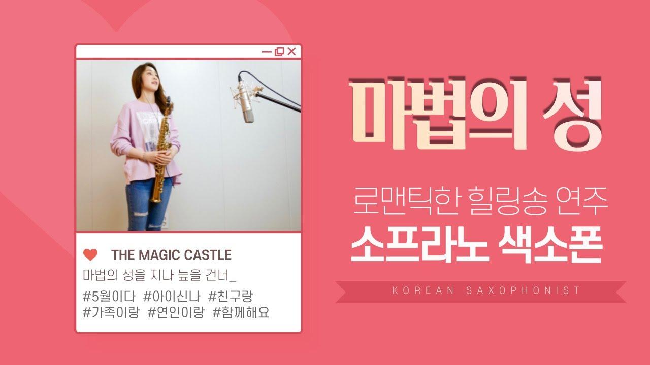 마법의성(더클래식) 소프라노색소폰연주 (JLV리가춰 리뷰/JLV ligature review) Saxophone Cover - The Magic Castle(The Classic)