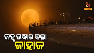 Ever Given Is Freed From Suez Canal With the help of Supermoon | NandighoshaTV