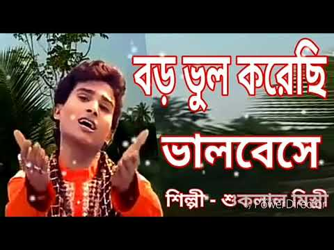 Boro Bhul Korechi Tomay Bhalobeshe New Baul Song By Suklal Mistri