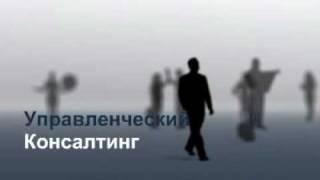 Консалтинговая Компания(Консалтинговая Компания - «Салит и партнеры» предлагает услуги консалтинга: бизнес консалтинг, управленч..., 2010-04-26T09:51:09.000Z)