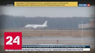 Смотреть видео Мимо полосы: ЧП в Домодедово может быть связано с плохой погодой - Россия 24 онлайн