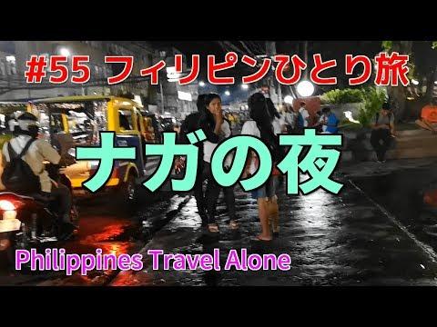フィリピンひとり旅 初めてのナガ 夜の散歩 Philippines Naga City Night