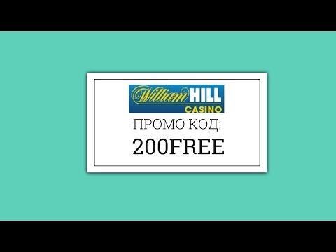 William Hill casino промокод 200FREE - бонус от казино Вильям Хилл