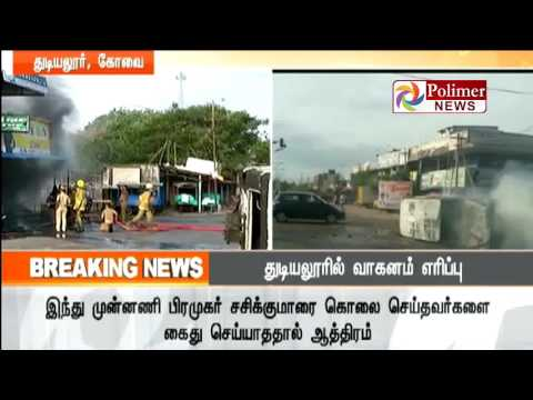 Breaking News : Coimbatore Violence ; Vehicles were burnt | Polimer News