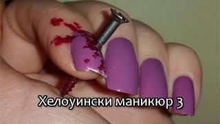 ⚡ Хелоуински маникюр 3 ⚡ | Halloween Nail Art | Nail Art Bulgaria