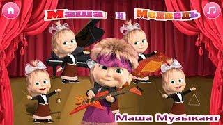 Маша и Медведь Маша Музыкант Мультик Для Детей