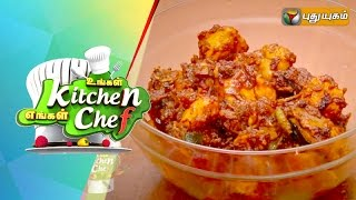 Calicut Chicken Roast in Ungal Kitchen Engal Chef – 27/08/2015 | Puthuyugam TV