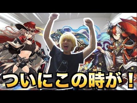 【パズドラ】強過ぎる!龍契士&龍喚士ガチャきたーー!