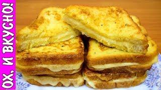 Моментальный Завтрак Гренки с Сыром.