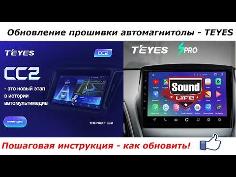 Teyes CC2/SPRO - обновление прошивки