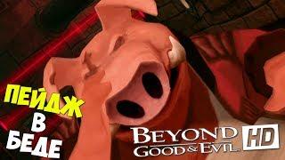 Beyond Good and Evil HD (PS 3) - 6 - ПОХИЩЕНИЕ