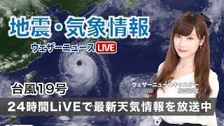 【LIVE】 最新地震・気象情報 ウェザーニュースLiVE (2018年8月21日)
