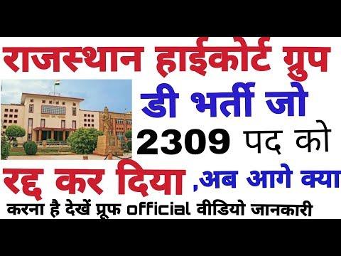 राजस्थान हाईकोर्ट ग्रुप डी परीक्षा रद्द 2019||Rajasthan High court group d result update 2019