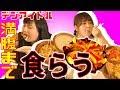 【大食い】お腹いっぱいになるまで帰れないデブアイドル!【帰れません】