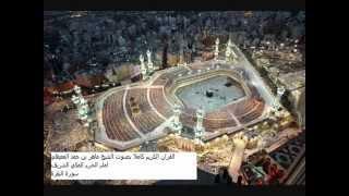 القران الشيخ ماهر المعيقلي سورة البقرة كاملة