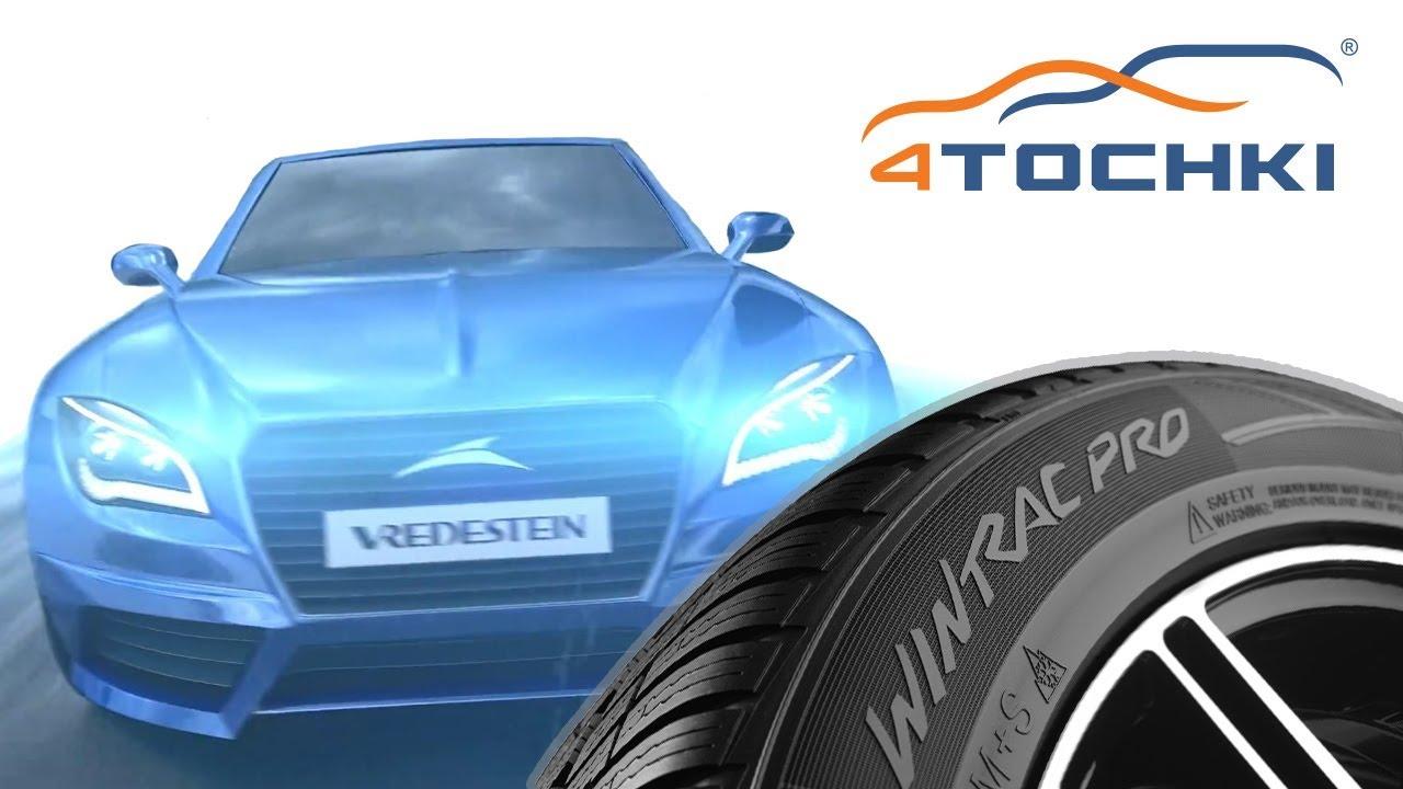 Зимняя шина Vredestein Wintrac Pro на 4точки. Шины и диски 4точки - Wheels & Tyres