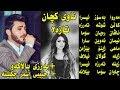 Ozhin Nawzad 05 ( Nawi Kchan + Barzy Balakaw + Galaw Gala  ) Ga3day Shirwan Jabary