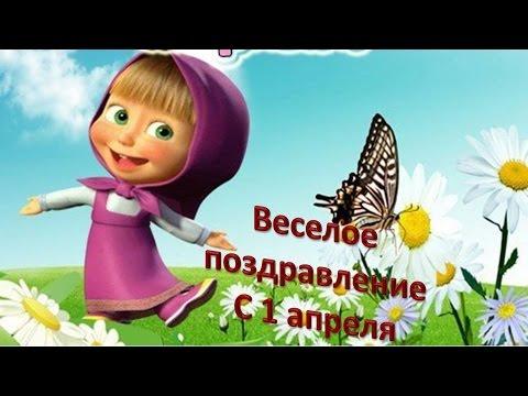 #Веселое поздравление #с 1 апреля - Смотреть видео без ограничений