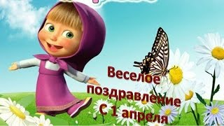 #Веселое поздравление #с 1 апреля