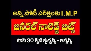 Download Quiz questions and answers in telugu | General knowledge quiz in telugu | Exams model papers  2018 Mp3 and Videos