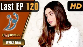 Pakistani Drama | Noor - Last Episode 120 | Express Entertainment Dramas | Asma, Agha, Adnan Jilani