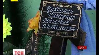 У Кривому Озері на Миколаївщині сьогодні ховатимуть Олександра Цукермана