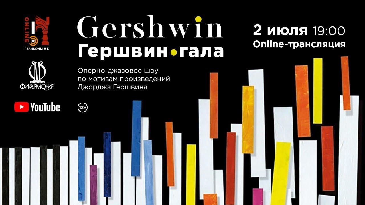 "«Гершвин-гала» оперно-джазовое шоу / ""Gershwin Gala"" opera-jazz show"