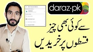 Buy Products From Daraz.pk On Installments With 0% Intrest No Proofs | Technical Fauji