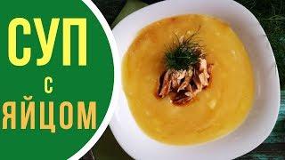 Китайский суп с яйцом: кулинарные рецепты первых блюд