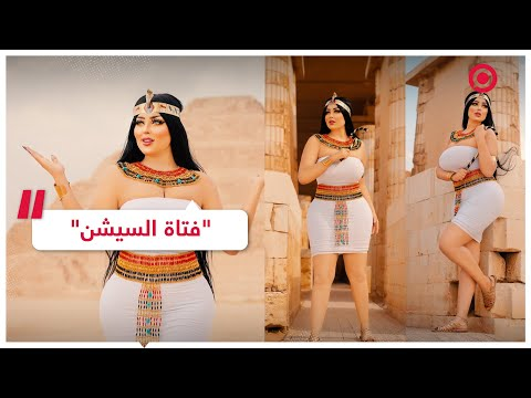 The arrest of the session girl Salma El-Shimi in Egypt due to a scandalous photo session with the pyramids