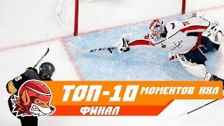 Феноменальный сэйв Холтби, гол Овечкина и спасения Флёри: топ-10 моментов 34-й недели НХЛ
